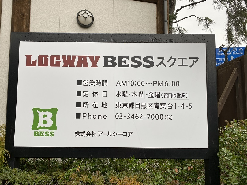 BESS代官山 (16)