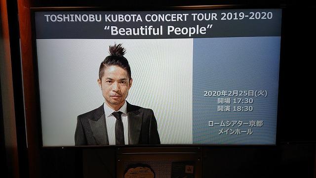 """久保田利伸 コンサートツアー 2019-2020 """"BEAUTIFUL PEOPLE"""""""