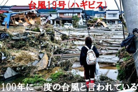 台風19号1