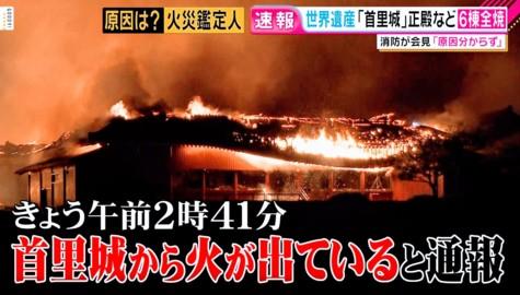 首里城火災1