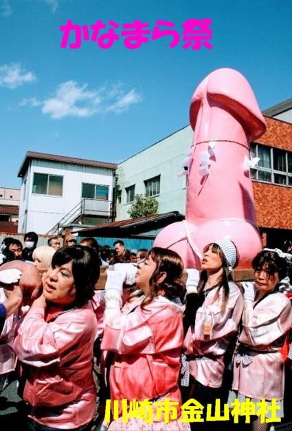 かなまら祭1