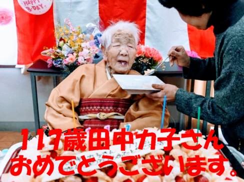 117歳カ子サン1