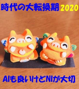 2020年1