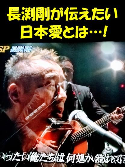 長渕剛金スマ1