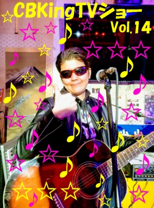 0CBKingTVショー Vol14