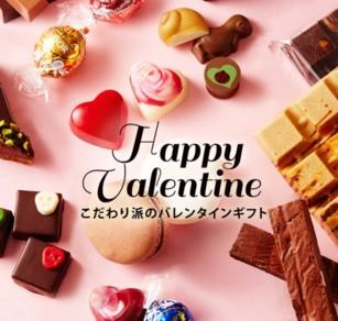 0バレンタイン1