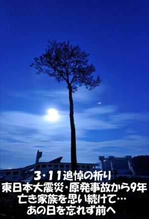 0陸前高田1