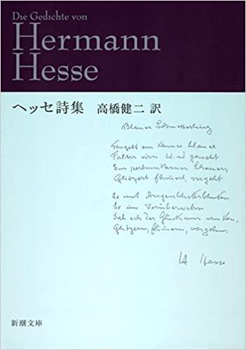 Hesse sishuu_TakahasiKenji