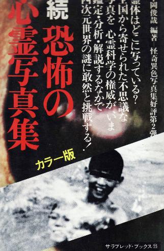 Kyoufu no Sinrei Shasinshuu