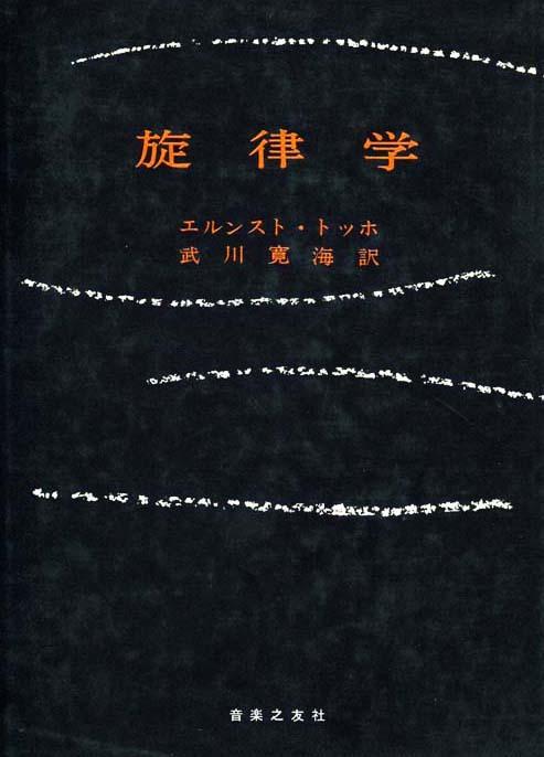 Senritugaku_Tohho.jpg
