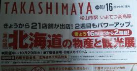 いよてつ髙島屋 第49回北海道の物産と観光展 チラシ