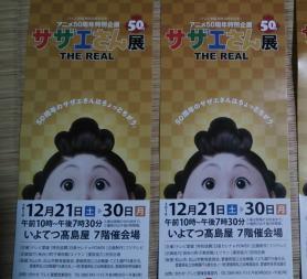 サザエさん展THE REAL チケット