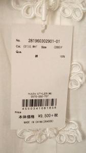 merry jenny 福袋 2020 チャイナボタンワンピース値札