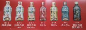 液みそ 料亭の味シリーズ