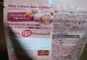 KitKat ナッツ&クランベリー ルビーチョコ使用 ひとくちサイズ 裏面