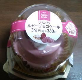 ファミマ いちごのルビーチョコケーキ