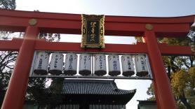 伊豫豆比古命神社 椿祭り 鳥居