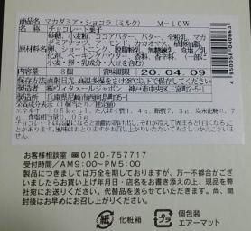 ヴィタメール マカダミア・ショコラ(ミルク) 商品表示