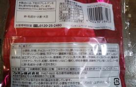 フジパン ルビーショコラメロンパン 商品表示