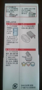 KALDI 杏仁豆腐 食べ方