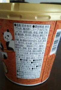 KALDI 黒酢香る坦坦春雨スープ 商品表示