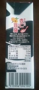 KALDI 杏仁豆腐 カロリー