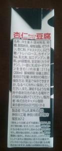 KALDI 杏仁豆腐 商品表示