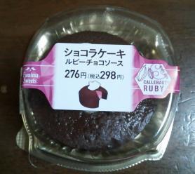 ファミマ ショコラケーキ ルビーチョコソース