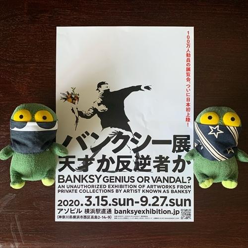 ゆうブログケロブログ横浜202007 (2)