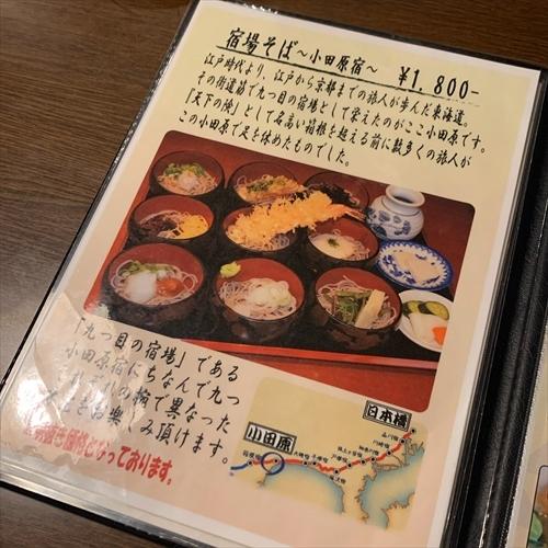 ゆうブログケロブログ小田原202008 (6)