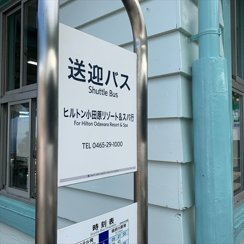 ゆうブログケロブログ小田原202008 (14)
