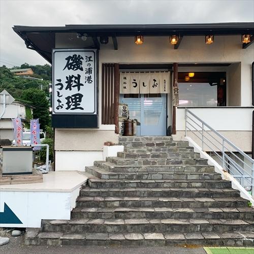 ゆうブログケロブログ小田原202008 (47)