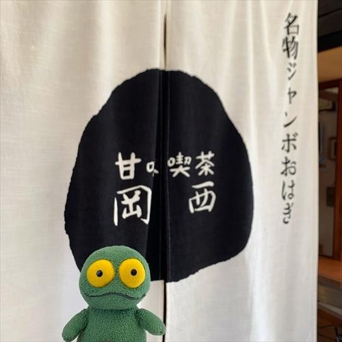ゆうブログケロブログ小田原202008 (65)
