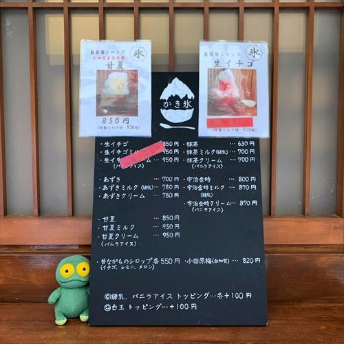 ゆうブログケロブログ小田原202008 (67)