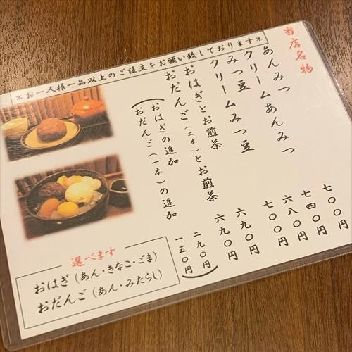 ゆうブログケロブログ小田原202008 (68)