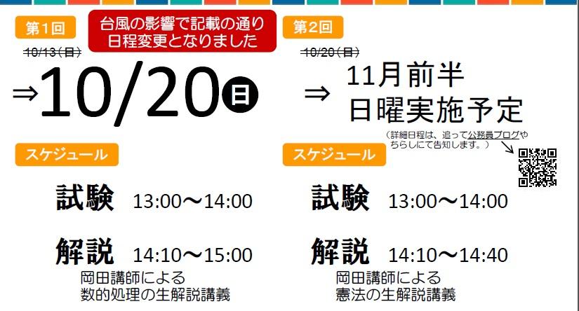 岡田講師HR日程変更