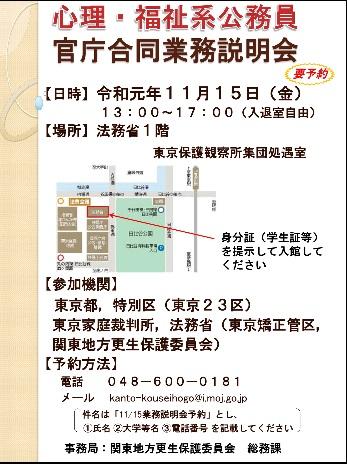 心理福祉官庁合同説明会