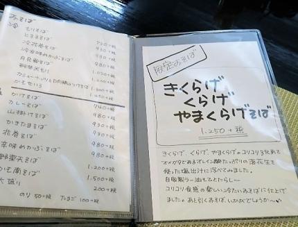 19-10-13 品そば