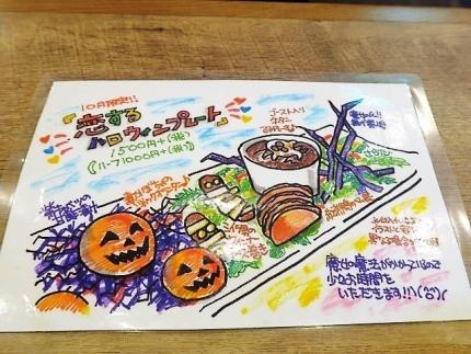 19-10-17 品かぼちゃ