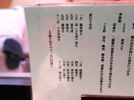 19-10-25 品そば
