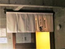 19-10-26 暖簾