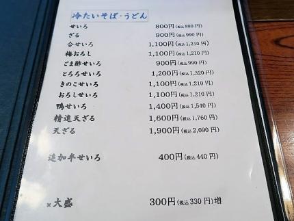 19-10-27 品そば1
