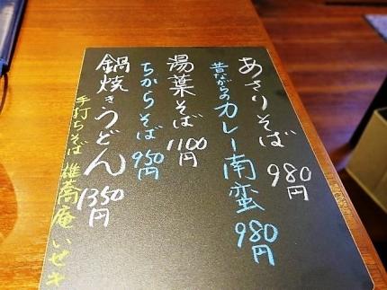 19-10-29 品こくばn
