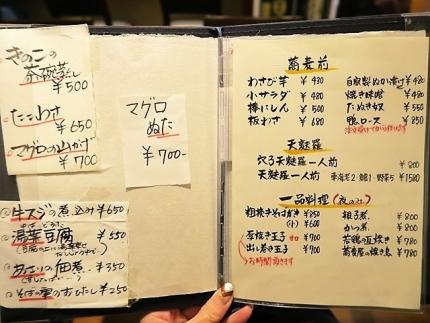 19-10-29 品料理