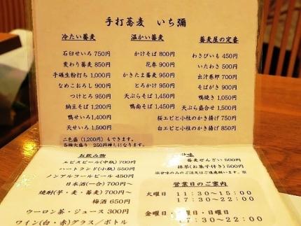 19-11-2 品そば