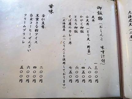 19-11-3 品ごはん