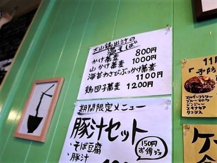 19-11-7 品そば