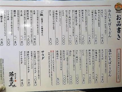 19-11-12 品そば