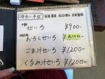 19-11-14 品そば1