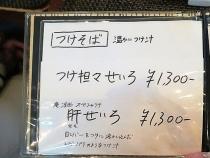 19-11-14 品そば2